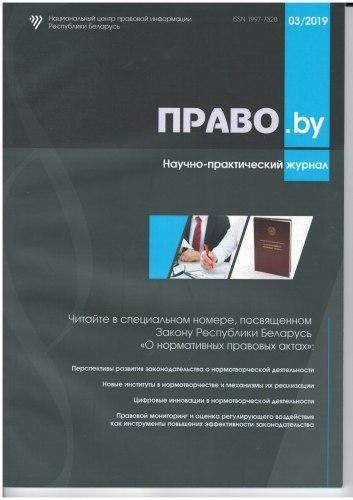 """Научно-практический журнал """"ПРАВО.by"""" 03/2019"""