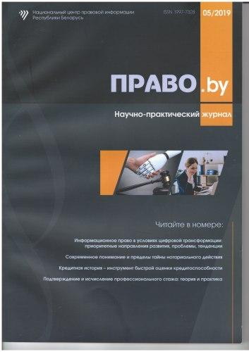 """Научно-практический журнал """"ПРАВО.by"""" 05/2019"""