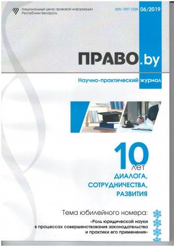 """Научно-практический журнал """"ПРАВО.by"""" 06/2019"""