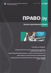 """Научно-практический журнал """"ПРАВО.by"""" 01/2020"""