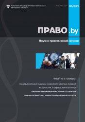 """Научно-практический журнал """"ПРАВО.by"""" 03/2020"""