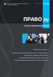 """Научно-практический журнал """"ПРАВО.by"""" 03/2020 (Электронная версия)"""
