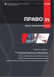 """Научно-практический журнал """"ПРАВО.by"""" 04/2020"""
