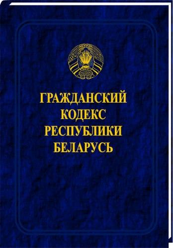 Гражданский кодекс Республики Беларусь 2020 (Электронная версия)