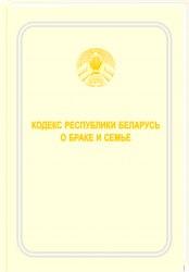Кодекс Республики Беларусь о браке и семье 2020 (Электронная версия)