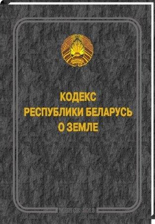 Кодекс Республики Беларусь о земле 2019