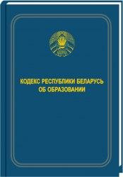 Кодекс Республики Беларусь об образовании 2020 (Электронная версия)