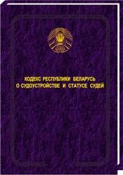 Кодекс Республики Беларусь о судоустройстве и статусе судей 2020 (Электронная версия)