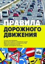 Правила дорожного движения (Электронная версия)