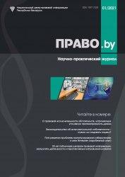"""Научно-практический журнал """"ПРАВО.by"""" 01/2021 (Электронная версия)"""