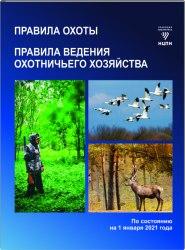 Правила охоты. Правила ведения охотничьего хозяйства 2021