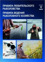 Правила любительского рыболовства. Правила ведения рыболовного хозяйства.