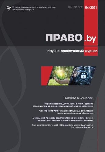 """Научно-практический журнал """"ПРАВО.by"""" 04/2021 (Электронная версия)"""