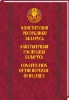 Конституция Республики Беларусь на русском, белорусском, английском языках