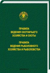 Правила ведения охотничьего хозяйства и охоты. Правила ведения рыболовного хозяйства и рыболовства 2020