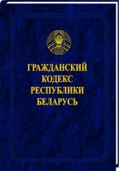 Гражданский кодекс Республики Беларусь 2019