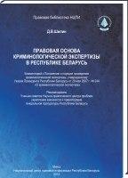 """Брошюра """"Правовая основа криминологической экспертизы в Республике Беларусь"""""""