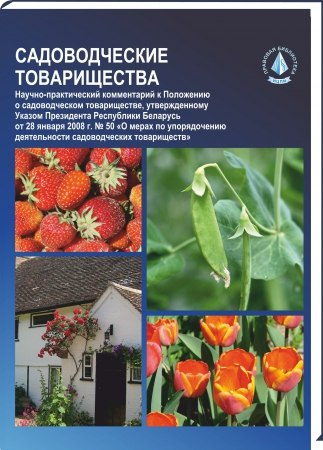 """Книга """"Садоводческие товарищества"""""""