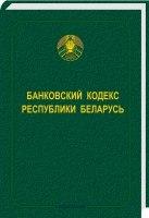 Банковский кодекс Республики Беларусь 2019