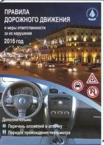 Правила дорожного движения и меры ответственности за их нарушения