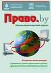 """Научно-практический журнал """"Право.by"""" ' 2015"""