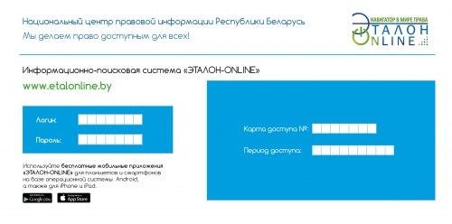 "Карта доступа к ИПС ""ЭТАЛОН-Online"" на год"