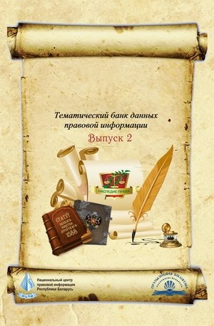 Банк данных «Уголовное право Беларуси»