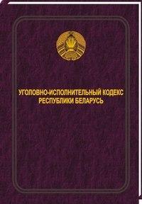 Уголовно-исполнительный кодекс Республики Беларусь 24.10.2016