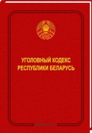 Уголовный кодекс Республики Беларусь