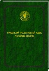 Гражданский процессуальный кодекс Республики Беларусь 2021
