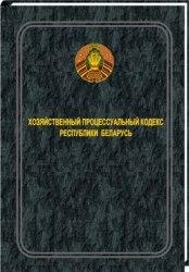 Хозяйственный процессуальный кодекс Республики Беларусь 2019