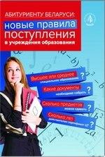 Абитуриенту Беларуси: новые правила поступления в учреждения образования