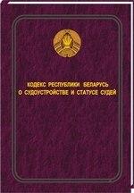 Кодекс Республики Беларусь о судоустройстве и статусе судей 2020