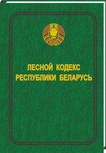 Лесной кодекс Республики Беларусь 2017