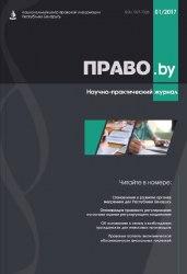 """Научно-практический журнал """"Право.by"""" выпуск 2-2017"""