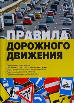 Правила дорожного движения 20.04.17 с вкладышем 2018