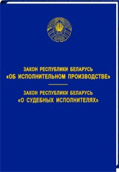 Закон Республики Беларусь «Об исполнительном производстве». Закон Республики Беларусь «О судебных исполнителях»
