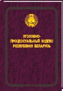 Уголовно-процессуальный кодекс Республики Беларусь