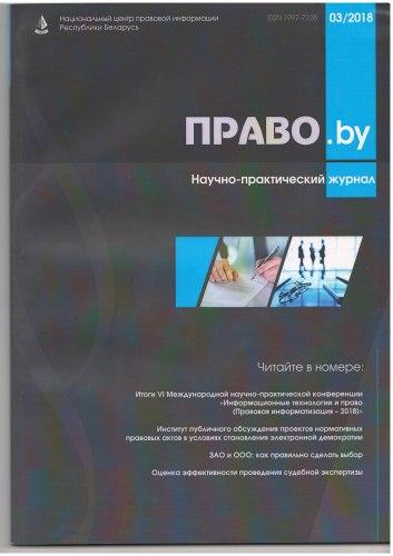 """Научно-практический журнал """"Право.by"""" Выпуск № 3-2018"""