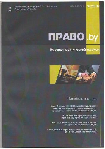 """Научно-практический журнал """"Право.by"""" Выпуск № 2-2018"""
