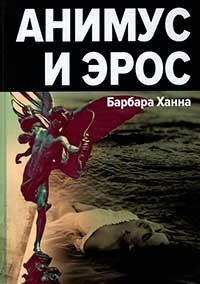 """""""Анимус и эрос"""" Ханна Барбара"""