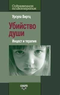 Убийство души: Инцест и терапия У. Виртц