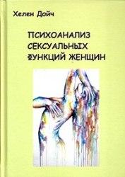 Психоанализ сексуальных функций женщин. Хелен Дойч