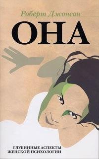 ОНА: Глубинные аспекты женской психологии. Роберт Джонсон