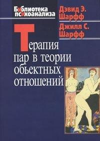 Терапия пар в теории объектных отношений. Дэвид Шарфф,Джилл Сэвидж Шарфф