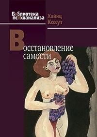 """""""Восстановление самости"""" Хайнц Кохоут"""