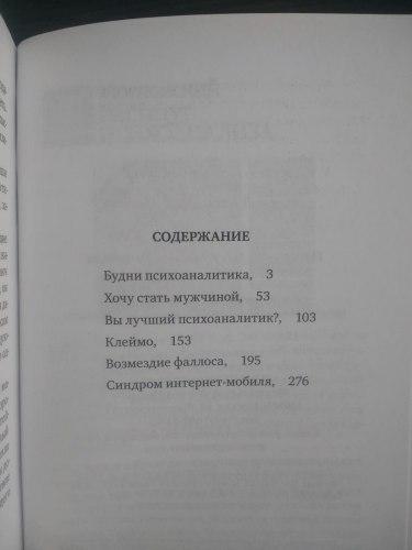 Возмездие фаллоса: Психоаналитические истории. Лейбин В.М.
