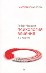 """Психология влияния"" Роберт Чалдини"