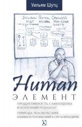 Human Элемент. Продуктивность самооценка и конечный результат. Природа человеческих взаимоотношений в организациях Шутц У.