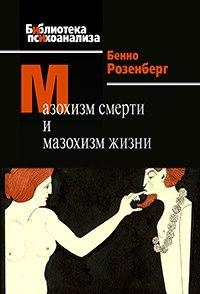 """""""Мазохизм смерти и мазохизм жизни"""" Бенно Розенберг"""